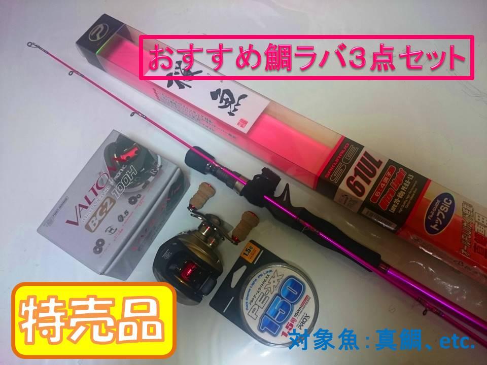 PROX プロックス 桜魚 SE61UL 真鯛専用ロッド SKUS61UL/バルトムBC-2/1.5号PEーXXラインセット