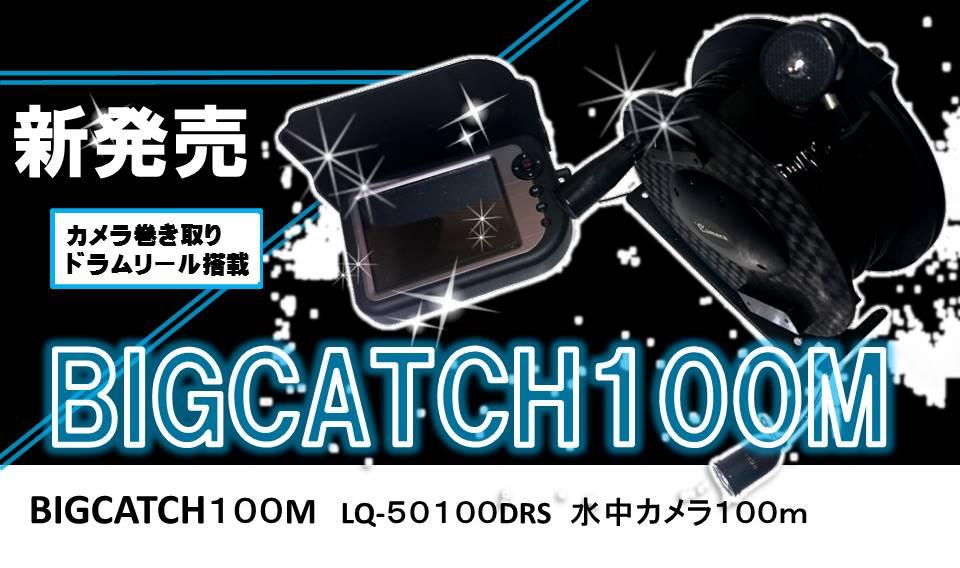 水中カメラ 100m 防水カメラ ボーリング 井戸 排水口 配管 エアーダクト 調査カメラ ビッグキャッチ LQ-50100DRS