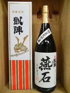 日本酒 凱陣 純米大吟醸 燕石 えんせき  カートン箱入り【丸尾酒造】
