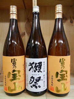 日本酒 獺祭39%純米大吟醸1本&芋焼酎 富乃宝山2本 1800ml3本詰め合わせセット