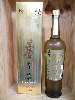 日本酒『梵 夢は正夢 純米大吟醸』氷温5年熟成【加藤吉平商店】