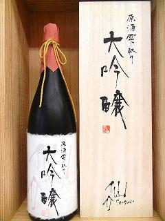 日本酒 仙介(せんすけ)大吟醸 原酒 雫取り 山田【泉酒造】
