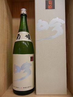 日本酒 『菊姫 白吟 大吟醸』 【菊姫酒造】