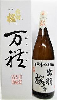 日本酒 出羽桜 万禮 ばんれい 手造り大吟醸古酒 【出羽桜酒造】