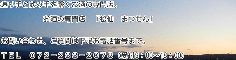 お酒の専門店 松仙:日本酒 焼酎 ワインの専門店