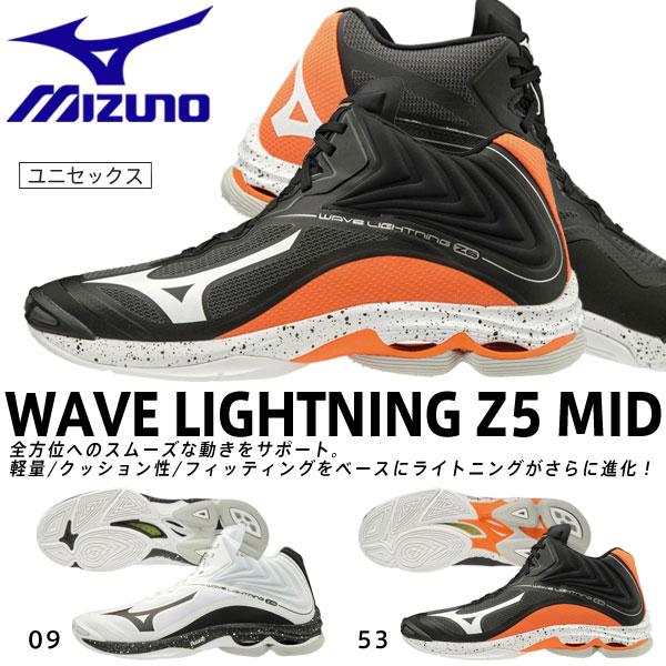 ミズノ バレーボールシューズ ウエーブライトニングZ6 MID ミッドカット V1GA2005 男女兼用