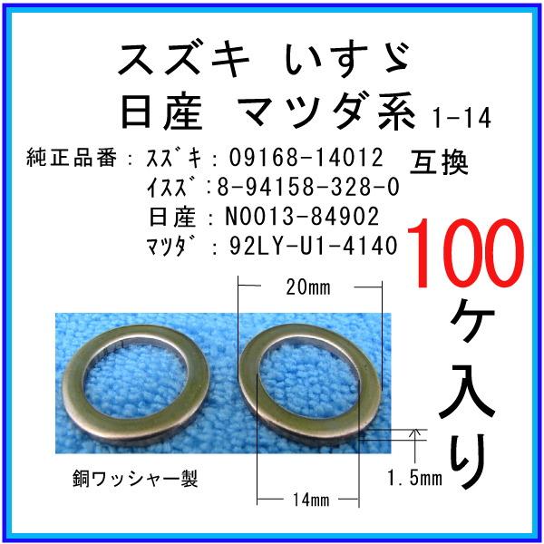 オイルドレンパッキン 09168-14012互換 スズキ系 メーカー公式ショップ 開催中 100個