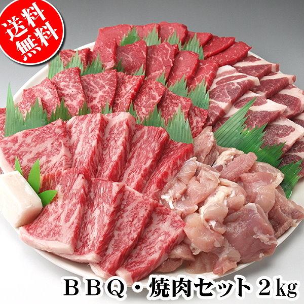 国産のお肉を使った 2kgのバーベキュー 焼肉セット BBQ バーベキュー用肉セット2kg 約8~10人前 国産牛肉 日本全国 送料無料 豚肉 鶏肉だけでセット 冷蔵 沖縄 北海道 焼肉 送料無料でお届け 焼き肉たれ2本のおまけつき 送料別途要 即納送料無料
