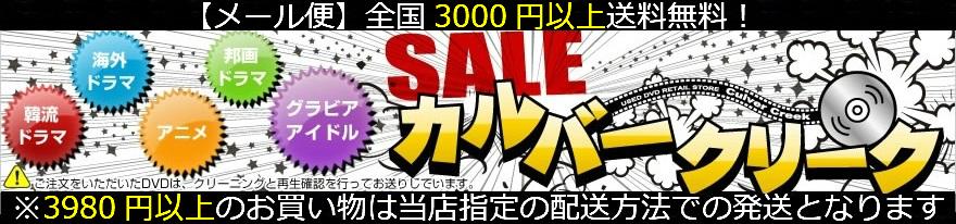 カルバークリーク:DVDセール:中古DVD販売(クリーニングして出荷します!)