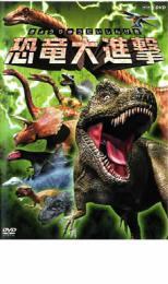 恐竜大進撃 趣味 実用 中古 DVD 訳あり レンタル落ち メール便可 日本