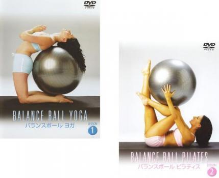 全2巻 バランスボール 2枚セット ヨガ ピラティス 全巻 中古 レンタル落ち DVD 趣味 実用 売り出し 再入荷 予約販売 メール便可