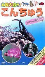 動物大好き こんちゅうスペシャル100 豪華な 趣味 実用 DVD 毎日がバーゲンセール 中古 メール便可