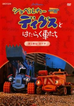 ショベルカー ディグスとはたらく車たち 2ndシーズン まっ赤なタイヤ アニメ DVD メーカー公式ショップ レンタル落ち AL完売しました メール便可 中古