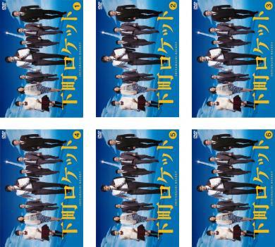 下町ロケット 6枚セット 第1話~第10話 最終【全巻セット 邦画 中古 DVD】送料無料 レンタル落ち