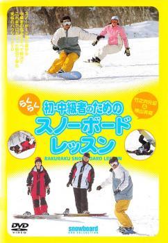 初 中級者のためのらくらくスノーボード レッスン【スポーツ 中古 DVD】メール便可 ケース無::
