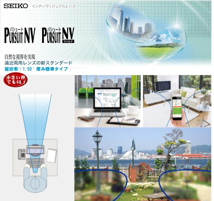 【遠近両用レンズ】SEIKO-Pursuit-NV パシュートシリーズNV 1.50 小さい枠に最適!ユレ・ユガミが少ない快適タイプ