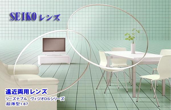 【遠近両用レンズ】SEIKO-ヴィジオDS 超薄型1.67 リーズナブルタイプ(楽ケアコート