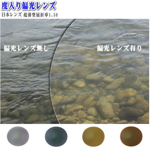 【日本レンズ】度入り偏光レンズ POLA1.50マルチコート(オプションでミラーレンズ対応