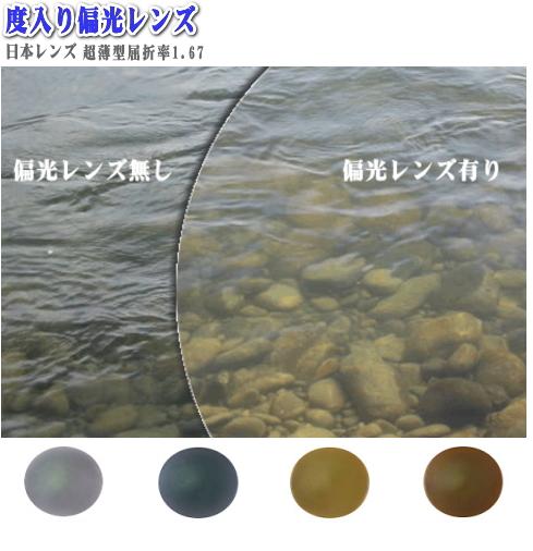 【日本レンズ】度入り偏光レンズ POLA超薄型1.67非球面レンズ 撥水マルチコート (オプションでミラーレンズ対応