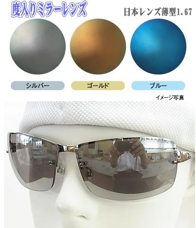 【日本レンズ】ミラーレンズ 度入り超薄型1.67 非球面設計/撥水コート(カラー入り+ミラーコート込み