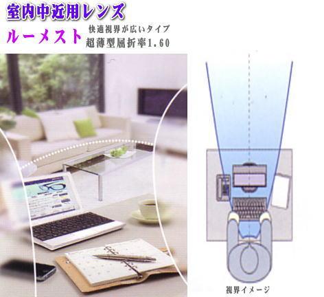 【室内中近用レンズ】 SEIKO ルーメスト 1.60薄型 レンズ ゆれ歪み少ないタイプ (メガネフレームとご一緒に!