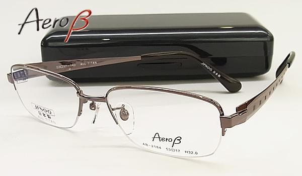 【Aeroβ】エアロβ 純 日本製 チタン 眼鏡 メガネ フレーム AB2184-LB (度入り対応/フィット調整対応