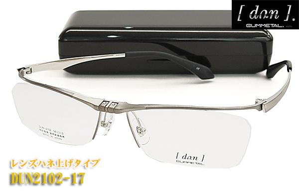 【DUN】ドゥアン 日本製 ゴムメタル チタン ハネ上げ式眼鏡メガネ フレーム DUN2102-17 (度入り対応/フィット調整対応