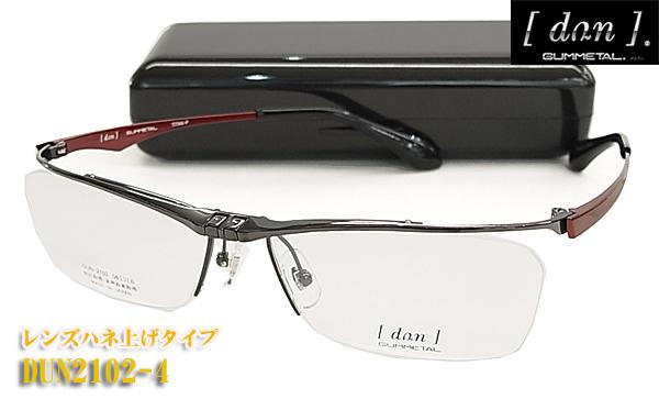 【DUN】ドゥアン 日本製 ゴムメタル チタン ハネ上げ式眼鏡メガネ フレーム DUN2102-4 (度入り対応/フィット調整対応