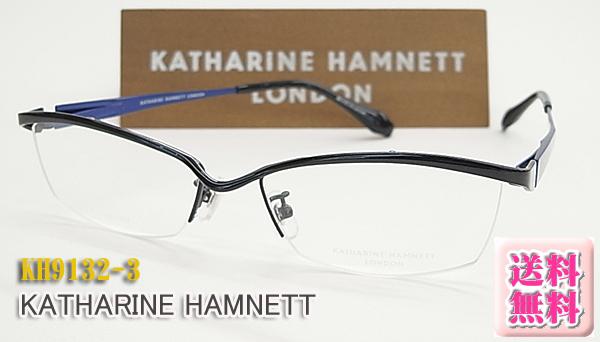 【KATHARINE HAMNETT】 キャサリン・ハムネット眼鏡メガネフレーム KH9132-3 板バネ丁番 (度入り対応/フィット調整対応/送料無料!【smtb-KD】
