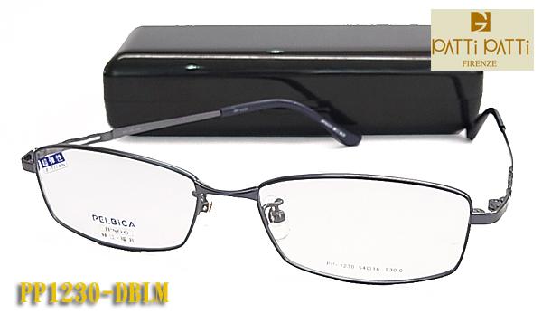 PELBiCA(ペルビカ) 眼鏡 メガネ フレーム 日本製 エアーチタン PP1230-DBLM 超弾性 ゼログラ(度入り対応/フィット調整対応 送料無料!【smtb-KD】
