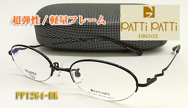 PATTiPATTi(PELBICA) 眼鏡 メガネフレーム 日本製 エアーチタン PP1264-BK 超弾性 ゼログラ (度入り対応/フィット調整対応 送料無料!【smtb-KD】