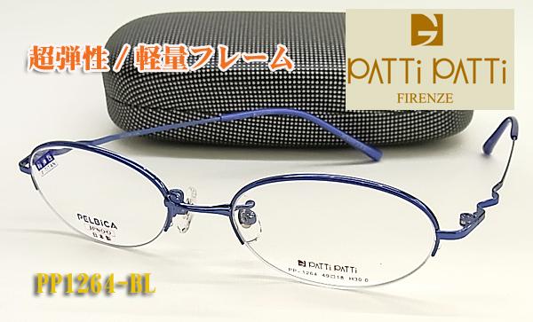 PATTiPATTi(パティパティ) 眼鏡メガネフレーム日本製エアーチタンPP1264-BL超弾性 ゼログラ (度入り対応/フィット調整対応 送料無料!【smtb-KD】