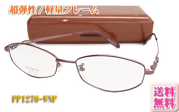 PELBiCA(ペルビカ) 眼鏡 眼鏡 眼鏡 メガネ フレーム 日本製 エアーチタン PP1270-WNP 超弾性 ゼログラ(度入り対応/フィット調整対応 送料無料!【smtb-KD】 228
