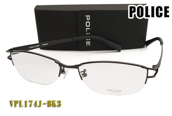 【POLICE】ポリス 眼鏡 メガネフレーム VPL174J-BK3 0BK3 伊達メガネにも (度入り対応/フィット調整対応