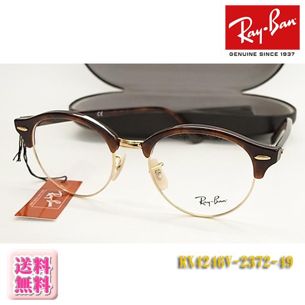 【Ray-Ban】レイバン眼鏡メガネフレーム RX4246V-2372-49サイズ /伊達メガネ可(度入り対応/フィット調整可/送料無料【smtb-KD】