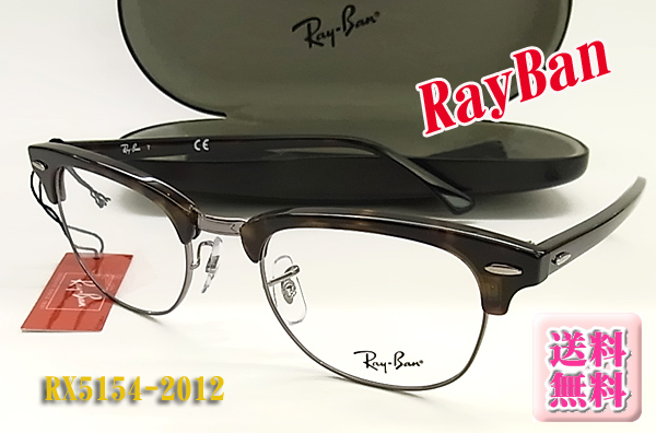 【Ray-Ban】レイバン 眼鏡 メガネ フレーム RX5154-2012-49サイズ /伊達メガネ可(度入り対応/フィット調整可/送料無料【smtb-KD】