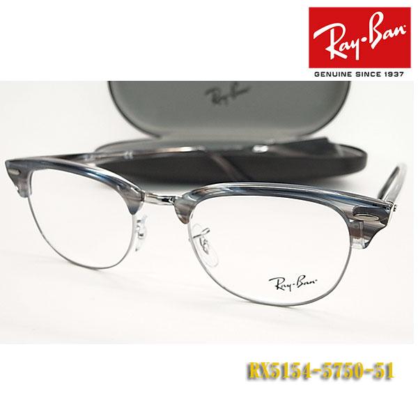 【Ray-Ban】レイバン 眼鏡 メガネフレーム RX5154-5750-51サイズ /伊達メガネ可(度入り対応/フィット調整可/送料無料【smtb-KD】