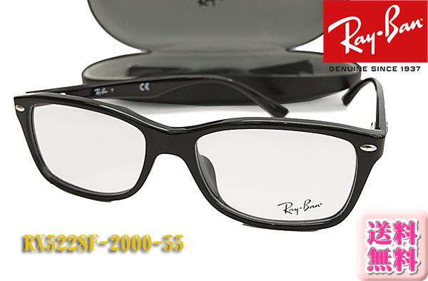 【Ray-Ban】レイバン 眼鏡 メガネ フレーム RX5228F-2000-55サイズ 伊達メガネ(度入り対応/フィット調整可/送料無料【smtb-KD】