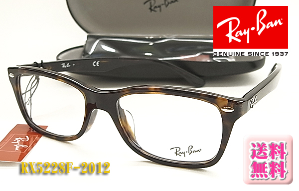 【Ray-Ban】レイバン眼鏡メガネフレームRX5228F-2012-53サイズ 伊達メガネ(度入り対応/フィット調整可/送料無料【smtb-KD】