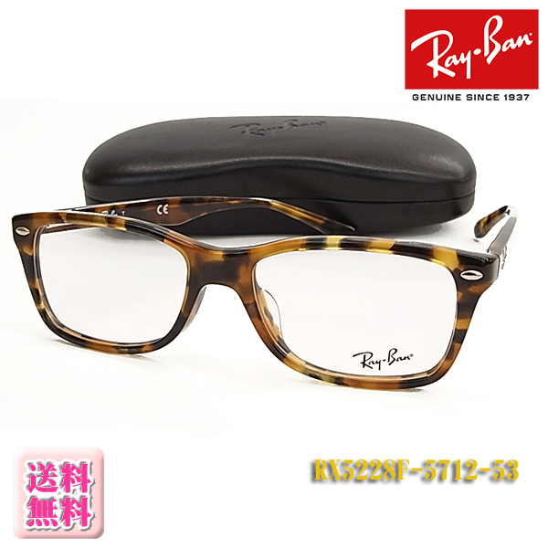 【Ray-Ban】レイバン 眼鏡 メガネフレーム RX5228F-5712-53サイズ 伊達メガネに!(度入り対応/フィット調整可/送料無料【smtb-KD】