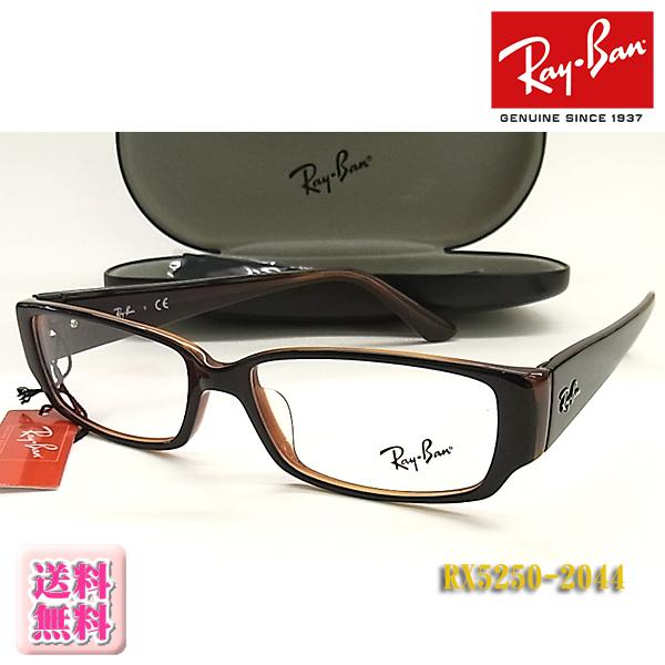 【Ray-Ban】レイバン 眼鏡 メガネフレーム RX5250-2044 幅広テンプル/伊達メガネ (度入り対応/フィット調整対応/送料無料【smtb-KD】