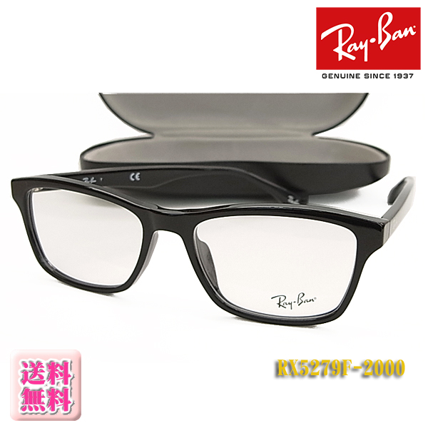 【Ray-Ban】レイバン 眼鏡 メガネ フレーム RX5279F-2000 伊達メガネにも(度入り対応/フィット調整可/送料無料【smtb-KD】