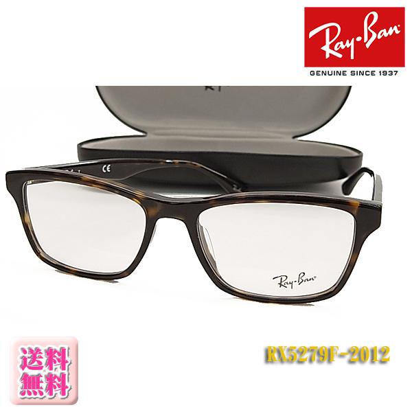 【Ray-Ban】レイバン 眼鏡 メガネ フレーム RX5279F-2012 伊達メガネにも(度入り対応/フィット調整可/送料無料【smtb-KD】