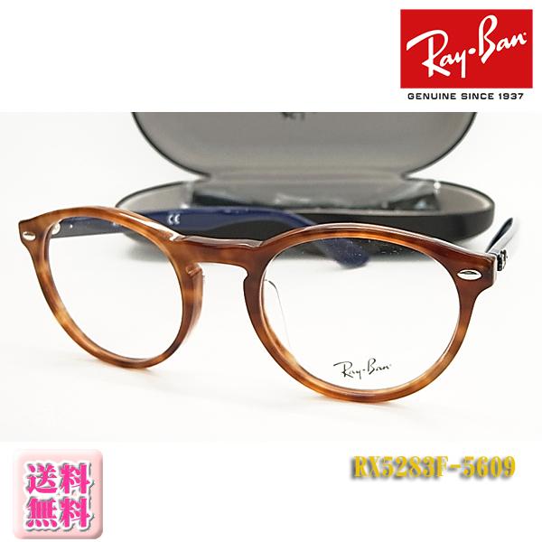【Ray-Ban】レイバン 眼鏡 メガネフレーム RX5283F-5609 ボストン 伊達メガネに(度入り対応/フィット調整可/送料無料【smtb-KD】
