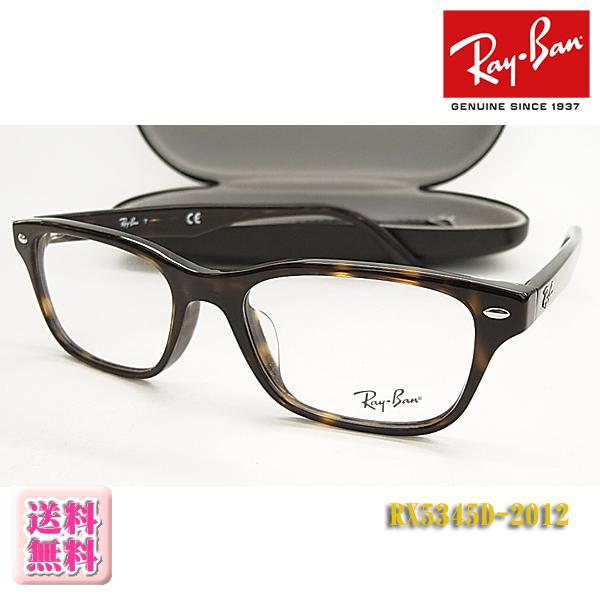【Ray-Ban】レイバン 眼鏡 メガネフレーム RX5345D-2012 伊達メガネ(度入り対応/フィット調整可/送料無料【smtb-KD】