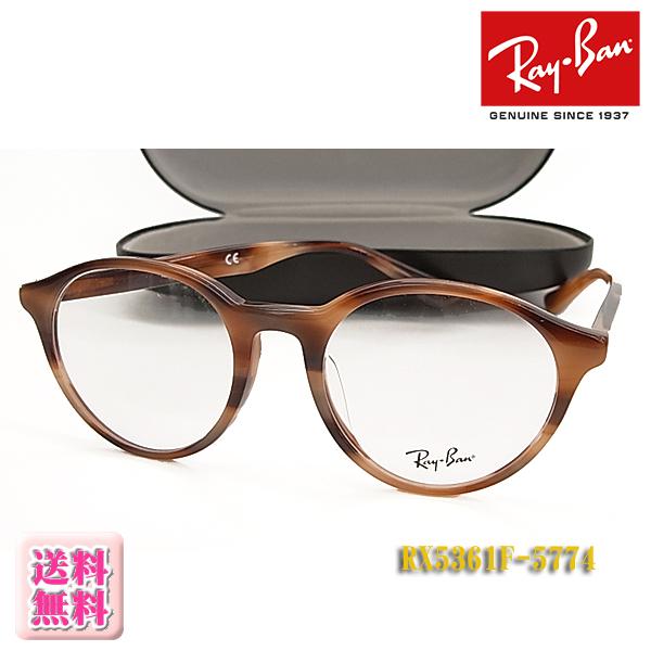 【Ray-Ban】レイバン 眼鏡 メガネ フレーム RX5361F-5774 バネ丁番付き ボストン 伊達メガネに(度入り対応/フィット調整可/送料無料【smtb-KD】