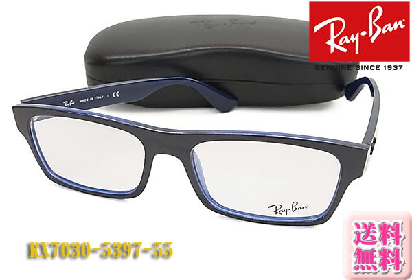 【Ray-Ban】レイバン 眼鏡 メガネ フレーム RX7030-5397-55サイズ 伊達メガネにも (度入り対応/フィット調整対応/送料無料【smtb-KD】