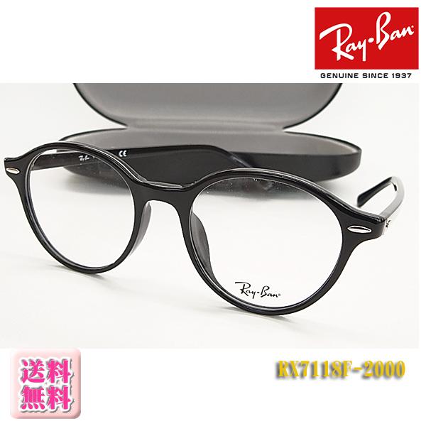 【Ray-Ban】レイバン 眼鏡 メガネフレーム RX7118F-2000 ボストンタイプ 伊達メガネにも(度入り対応/フィット調整可/送料無料【smtb-KD】