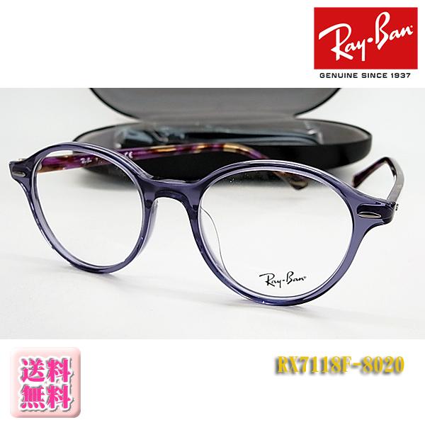 【Ray-Ban】レイバン 眼鏡 メガネフレーム RX7118F-8020 ボストンタイプ 伊達メガネにも(度入り対応/フィット調整可/送料無料【smtb-KD】