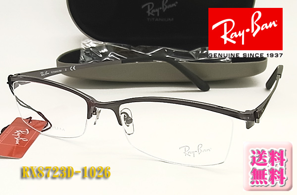 【Ray-Ban】レイバン眼鏡メガネフレーム RX8723D-1026 チタン(度入り対応/フィット調整可/送料無料!【smtb-KD】